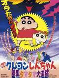 Crayon Shin-chan: Pursuit of the Balls of Darkness