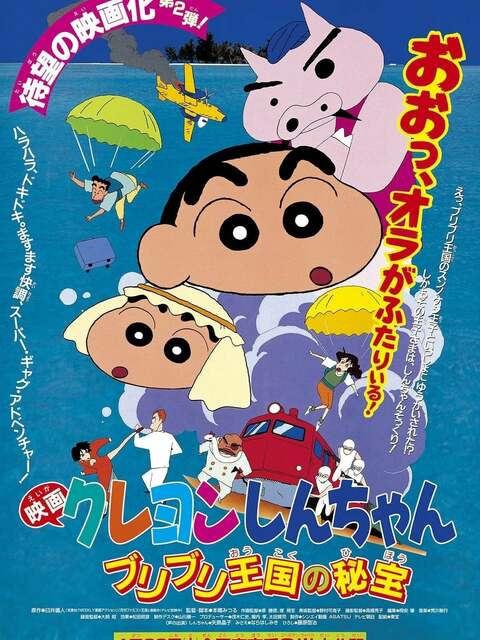 Crayon Shin-chan: The Hidden Treasure of the Buri Buri Kingdom