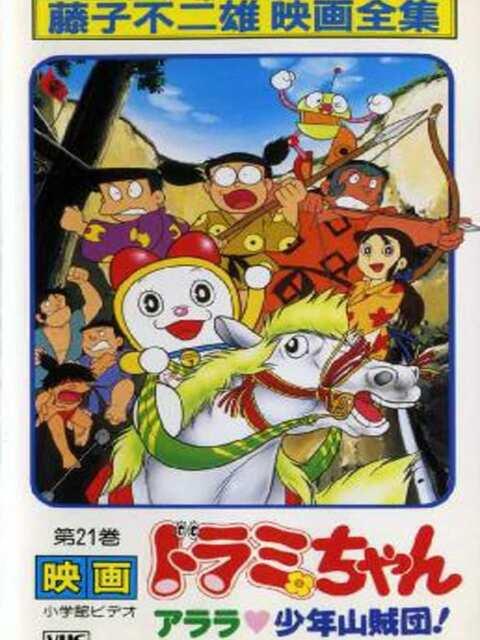 Dorami-chan: Wow, The Kid Gang of Bandits