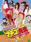 Jissha-ban: Maicchingu Machiko sensei - Best Hit! Parade!!