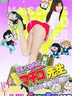 Jissha-ban: Maicchingu Machiko sensei - Tôdai o-juken daisakusen!!