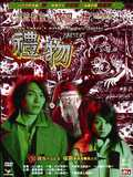 Kazuo Umezu's Horror Theater: Present