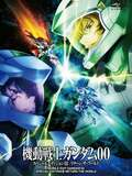 Mobile Suit Gundam 00 Special Edition III: Return The World