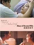 Diary of Beloved Wife Devoted Wife