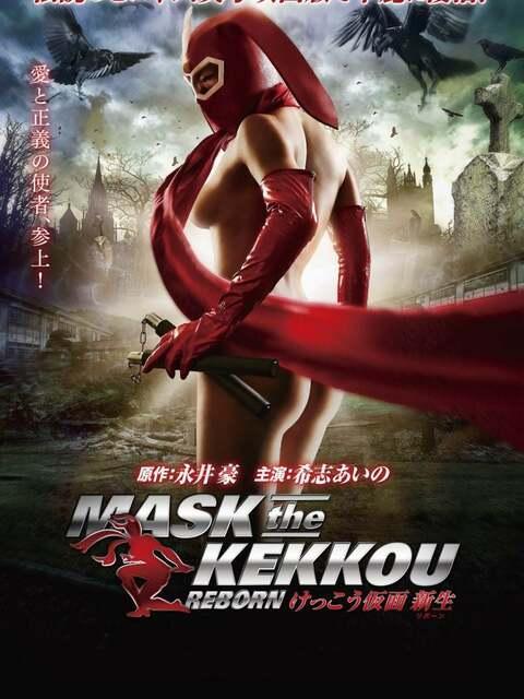 Mask the Kekko : Reborn