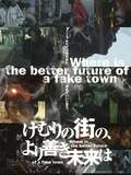 Where Is The Better Future Of A Fake Town