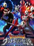Mega Monster Battle: Ultra Galaxy Legends The Movie