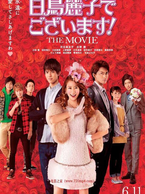 Shiratori Reiko : the movie