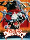 Ultraman Tiga & Ultraman Dyna & Ultraman Gaia: The Battle in Hyperspace