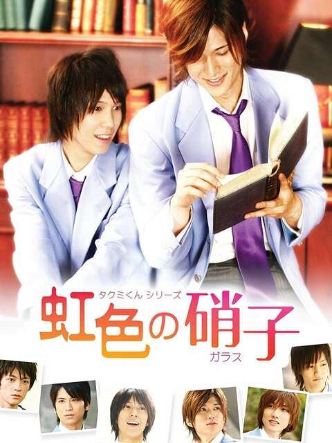 Takumi-kun II : Niji Iro no Glass