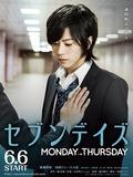 セブンデイズ MONDAY→THURSDAY