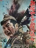 Le Soldat yakuza