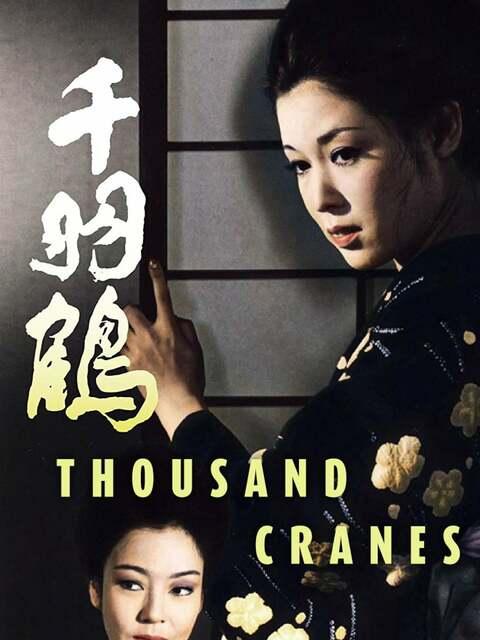 Thousand Cranes