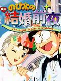 Nobita's the Night Before a Wedding