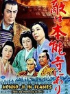 Honno-Ji en flammes