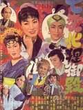 Shinchi henge tanuki goten