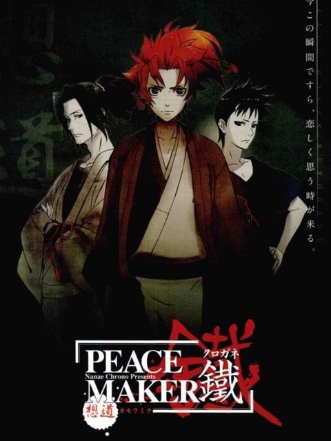 Peace Maker Kurogane : Belief