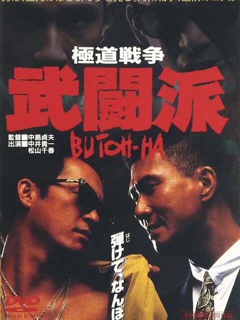 Yakuza Warfare