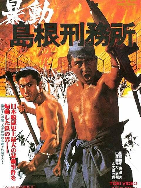 Shimane Prison Riot