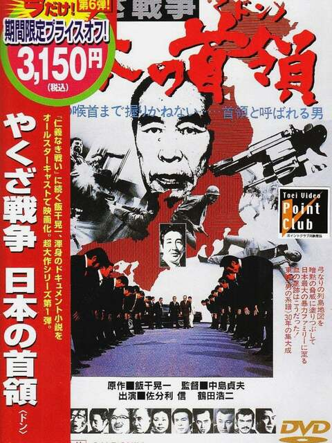 Yakuza War: Japanese Godfather