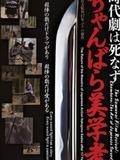 Jidaigeki wa shinazu: Chanbara bigakukou