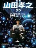 Takayuki Yamada in 3D