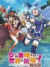Kono Subarashii Sekai ni Shukufuku wo ! : Kurenai Densetsu