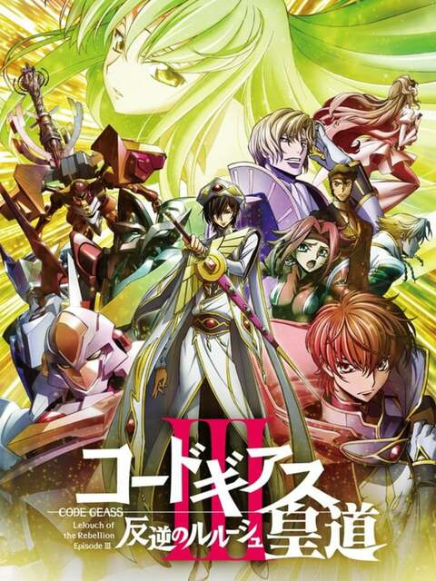 Code Geass: Lelouch of the Rebellion - Glorification