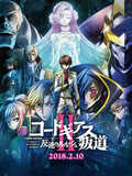 Code Geass : Lelouch of the Rebellion - Transgression
