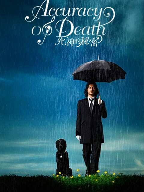 Sweet Rain: 死神の精度