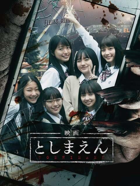 Toshimaen: Haunted Park