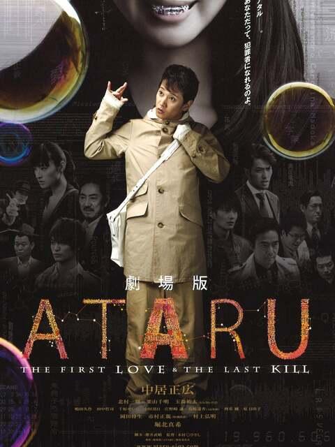 劇場版 ATARU -THE FIRST LOVE & THE LAST KILL-