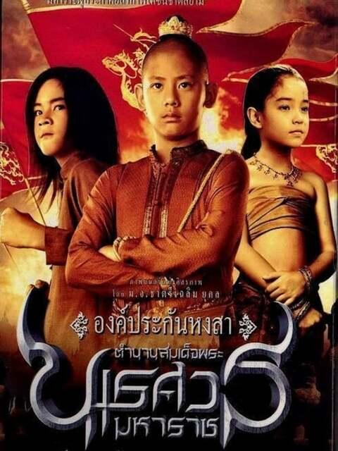 King Naresuan