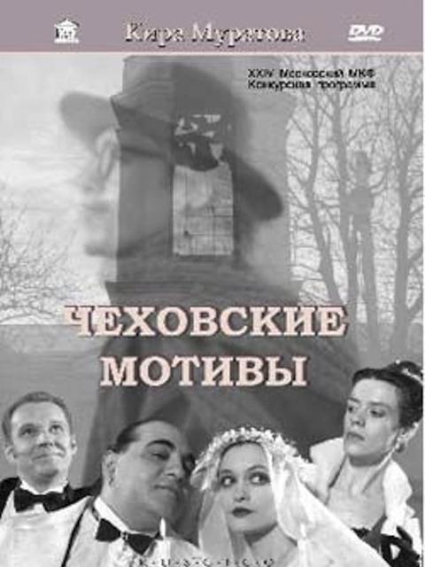 Motifs tchékhoviens