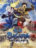 Sengoku Basara - Le Film : The Last Party