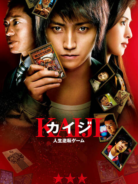Kaiji : The Ultimate Gambler