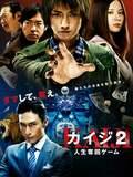 Kaiji 2 : Jinsei Dakkai Game