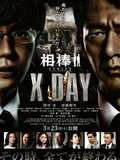 AIBOU: X-DAY