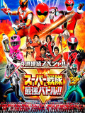 Super Sentai Strongest Battle!! Director's Cut