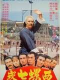 Les Sept téméraires de la tour de Shaolin