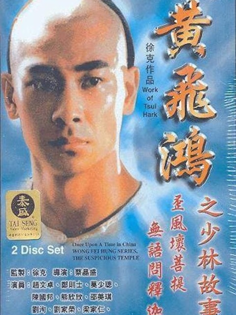 Wong Fei Hung Series : The Suspicious Temple