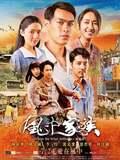 Feng zhong jia zu