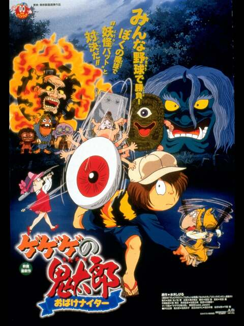 Spooky Kitaro: Ghost Nighter