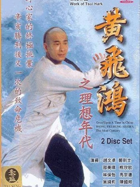 Wong Fei Hung Series : The Ideal Century