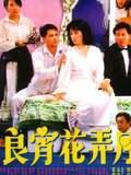 Liang xiao hua nong yue