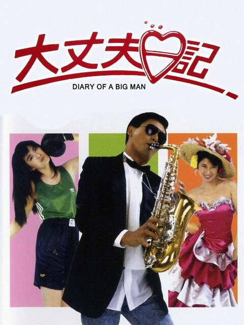 The Diary of a Big Man