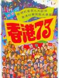 Hong Kong 73