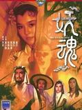 Yao hun