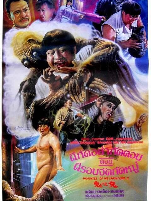 L' Exorciste chinois 2