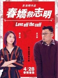 Love Off the Cuff